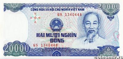 20000 донгов 1991 (1993) Вьетнам.