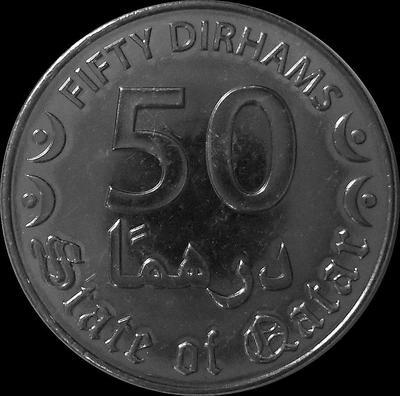 50 дирхам 2016 Катар.