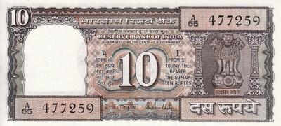 10 рупий 1985 Индия.