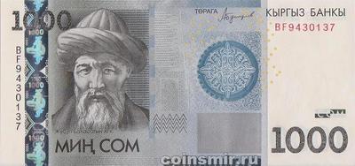 1000 сом 2016 (2017) Киргизия.