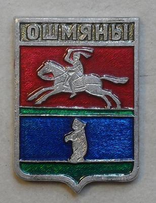 Значок Ошмяны.