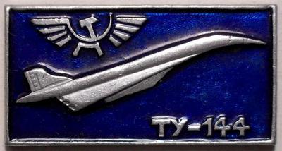 Значок ТУ-144. Аэрофлот.