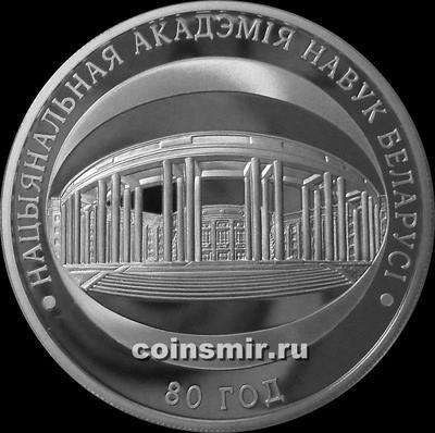 10 рублей 2009 Беларусь. Национальная академия наук Беларуси. 80 лет.