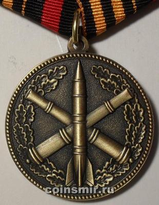 Памятная медаль Ракетно-Артиллерийские войска. Ветеран.