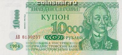 10000 рублей 1998 на 1 рубле 1994 Приднестровье. АВ