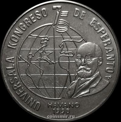 1 песо 1990 Куба. Конгресс по эсперанто.
