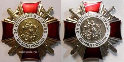 Комплект знаков За отличие в службе ВВ МВД России I и II степени.