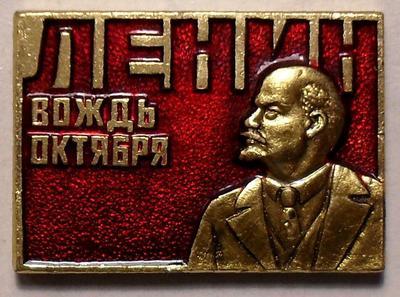 Значок Ленин - Вождь Октября.