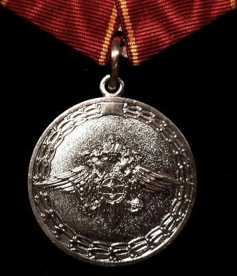 Памятная медаль  За воинскую доблесть. МВД РФ.