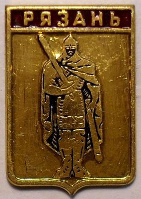 Значок Рязань XVIII век.