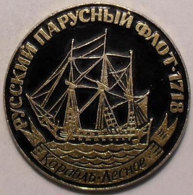 Значок Корабль Лесное. Русский парусный флот 1718.