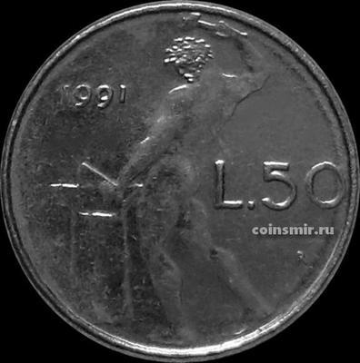 50 лир 1991 Италия. Бог огня Вулкан.