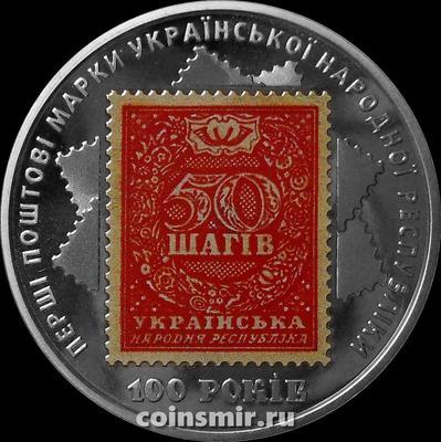 5 гривен 2018 Украина. 100 лет выпуска первых почтовых марок Украины.