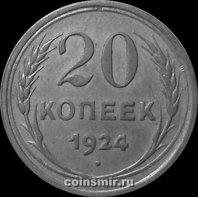 20 копеек 1924 СССР.