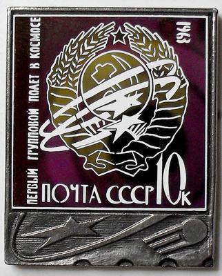 Значок марка СССР. Первый групповой полёт в космос.