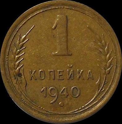 1 копейка 1940 СССР.(2)