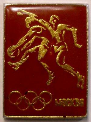 Значок Баскетбол. Олимпиада 1980 в Москве.
