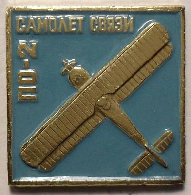 Значок Самолет связи ПО-2.