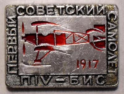 Значок ПIV-БИС Первый советский самолет 1917.