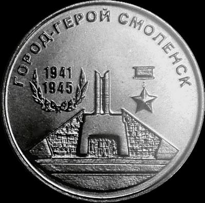 25 рублей 2020 Приднестровье. Город-Герой Смоленск.
