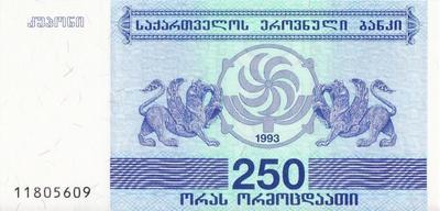 250 лари 1993 Грузия.