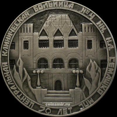 Настольная медаль ЦКБ №4 им. Н.А.Семашко. 70 лет.