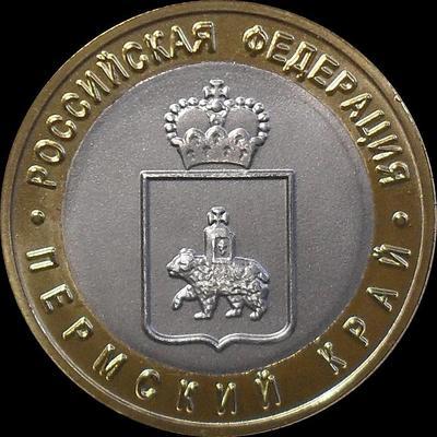 10 рублей 2010 Россия. Пермский край. Копия.