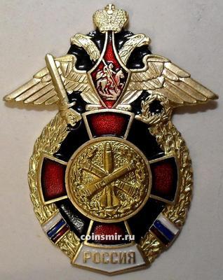 Знак Россия. Ракетные войска и артиллерия. Крест.