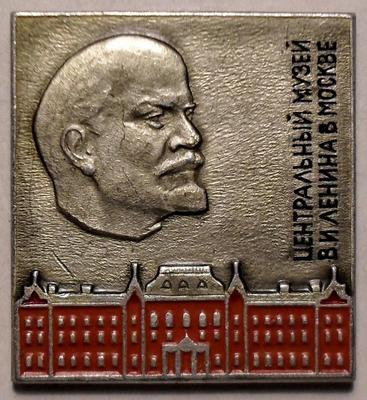 Значок Центральный музей В.И.Ленина в Москве.