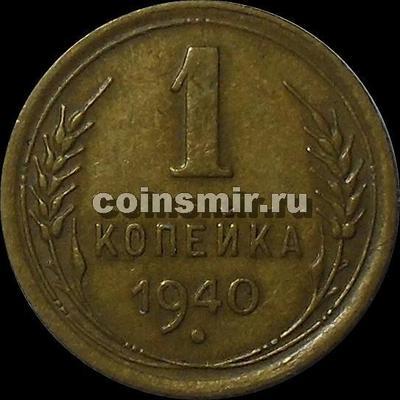 1 копейка 1940 СССР.