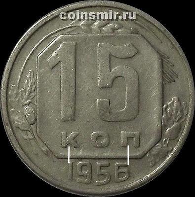 15 копеек 1956 СССР. Шт.3.22Б