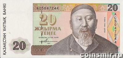 20 тенге 1993 Казахстан.