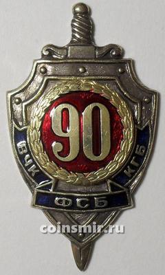 Знак ВЧК  КГБ  ФСБ. 90 лет.