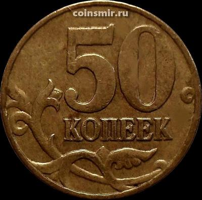 50 копеек 2002 М Россия.