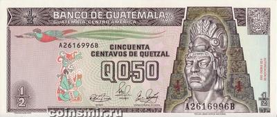 1/2 кетсаля 1989 Гватемала.