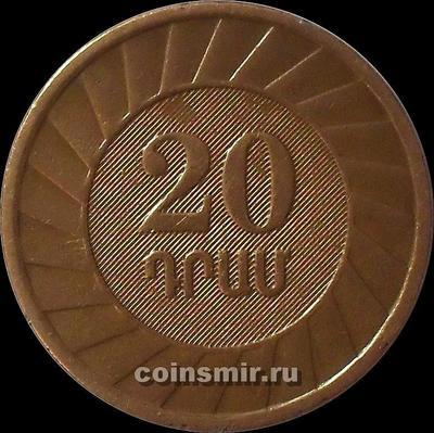 20 драм 2003 Армения.