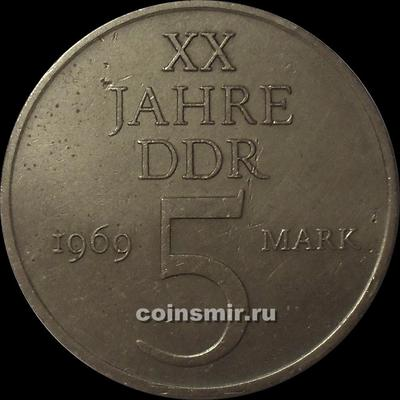 5 марок 1969 ГДР. 20 лет ГДР.
