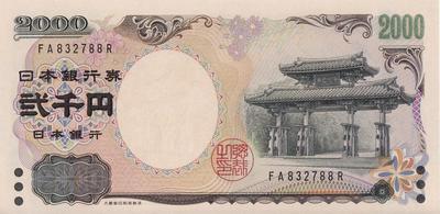 2000 йен 2000 Япония. Экономический саммит G8 в Окинаве.