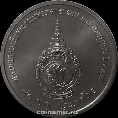 50 бат 2012 Таиланд. 60 лет  наследному принцу.