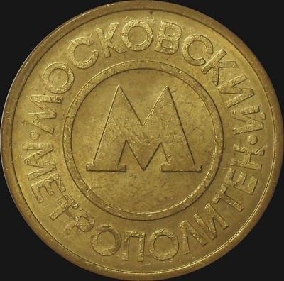 Жетон Московского метро.