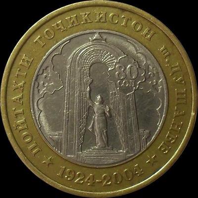 3 сомони 2004 СПМД Таджикистан. 80 лет Душанбе.