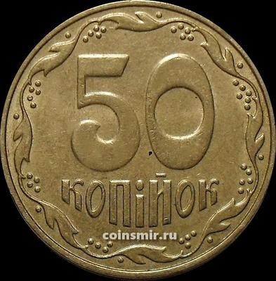 50 копеек 2008 Украина.
