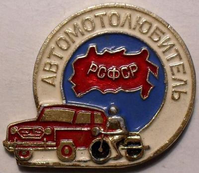 Значок Автомотолюбитель РСФСР.