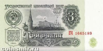 3 рубля 1961 СССР.
