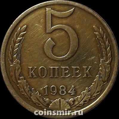 5 копеек 1984 СССР.