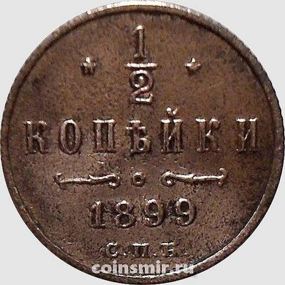 1/2 копейки 1899 СПБ Россия. Николай II.