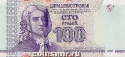 100 рублей 2007 (2012) Приднестровье.