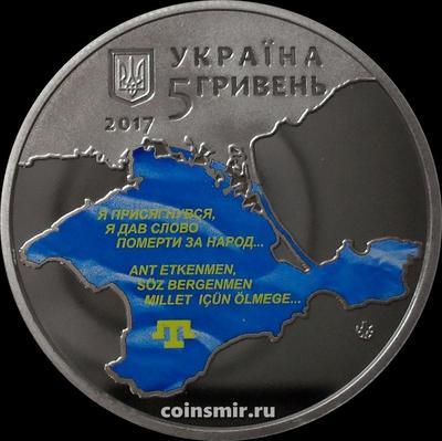 5 гривен 2017 Украина. Курултай крымскотатарского народа.