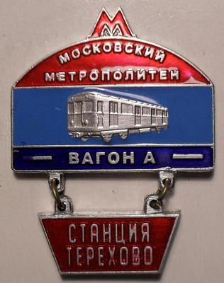 Знак Станция Терехово. Московский метрополитен. Строящиеся станции.