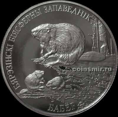 1 рубль 2002 Беларусь. Березенский биосферный заповедник. Бобр.